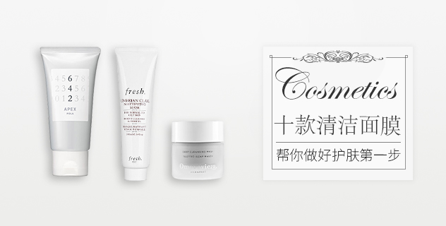 10款清洁面膜帮你做好护肤第一步!