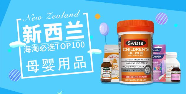 新西兰TOP100人气销量榜之母婴篇