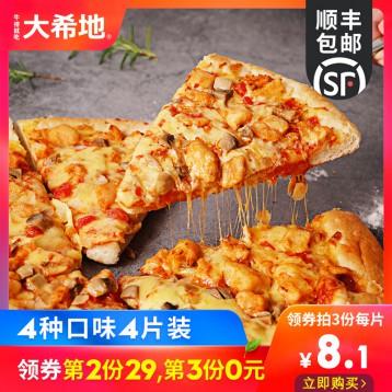 98元拍3件!全网牛排销量第一:大希地 加热即食披萨100g*4片装(4种口味)