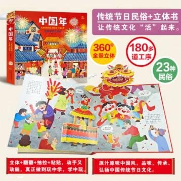 樂樂趣中國年 中華傳統節日立體書 兒童繪本
