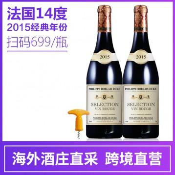 39.90元包邮!法国进口 2015年份 稀有14度 干红葡萄酒 750ml*2支装