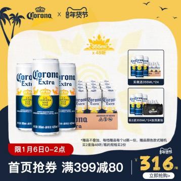 【6日0-2点神价】276元包邮:墨西哥进口 科罗娜 特级啤酒 355ml*72罐
