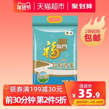 【0点前30分钟】124.97元包邮:福临门 优选长粒香米 5kg*6袋