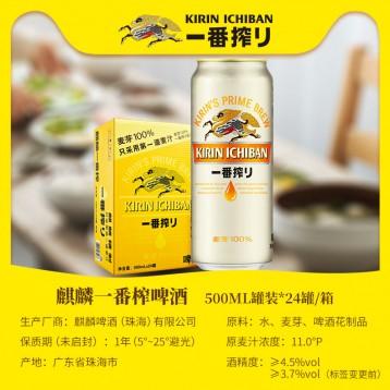 135元包邮!精酿麦芽日本黄啤:KIRIN麒麟啤酒一番榨500ml*24罐