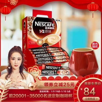 84元包邮!【0反式脂肪】雀巢咖啡 1+2微研磨原味三合一速溶咖啡粉100条*15g