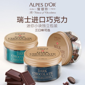 24.90元包郵!瑞士進口 Alpes d'Or 愛普詩 74%可可脂純黑巧克力禮物罐裝120g