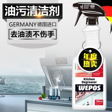 19.90元包邮!德国进口WEPOS厨房油污强力清洁剂 去除重油污