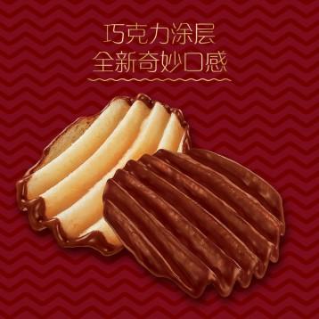 89元包邮【新口味】乐事 巧波浪年货礼盒 巧克力味涂层薯片脏脏薯384g