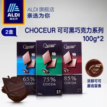 ALDI 奥乐齐 Choceur 65%~85% 纯黑巧克力100g*2块