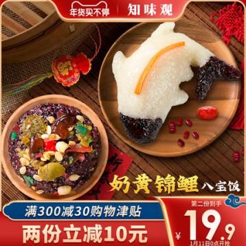 中华老字号,知味观 新春八宝饭组合装3袋900g