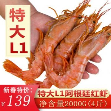 鲁海丰 特大阿根廷红虾 L1净重4斤