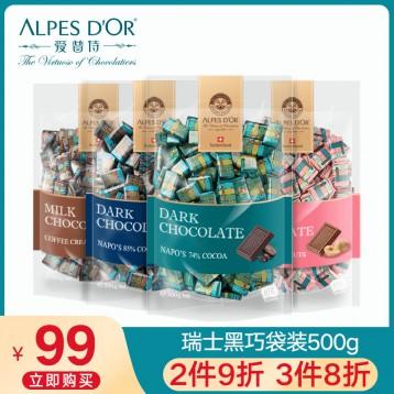 79元包郵!瑞士原裝 愛普詩 74%濃醇黑巧克力500g(4種口味可選)