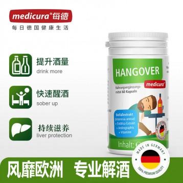 79.90元包邮!获德国DLG终身质量奖:德国 Medicura 有机解酒护肝胶囊 60粒/瓶
