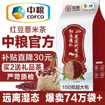 9.8元包邮!中粮 红豆薏米芡实茶 5g*30包