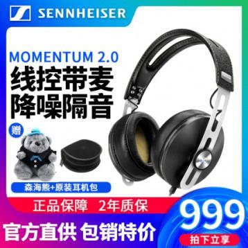 Sennheiser 森海塞爾 大饅頭2.0 頭戴式HIFI耳機 MOMENTUM i 蘋果版