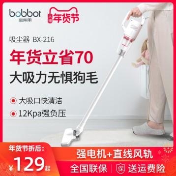 宝家丽 新品BX-216 家用小型手持式吸尘器