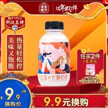 老金磨方 多口味代餐奶昔 50g*3瓶