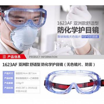 37元!3M防护眼镜 防风防雾 实验室防溅眼镜1623AF(头戴式)