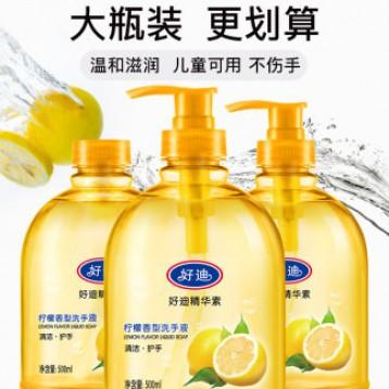 好迪 柠檬香洗手液500ml*3瓶19.9元包邮(需领券)
