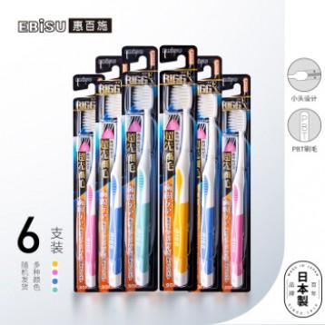 日本原装进口,EBISU 惠百施 健齿良策超纤细毛牙刷 6支