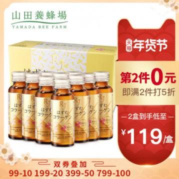 临期特价!日本进口,Yamada Bee Farm 山田养蜂场 蜂王浆胶原蛋白口服液50mL*10瓶*2件