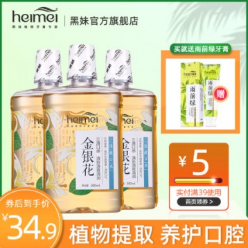 黑妹 金银花漱口水300ML*3瓶