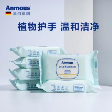 德国安慕斯 Anmous 婴儿多效抑菌洗衣皂 120g*6