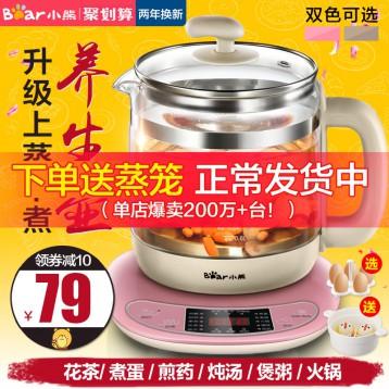 69.80元包邮!小熊养生壶 全自动玻璃一体多功能煮茶器