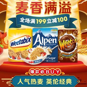 【满199减100元】英国皇室认证品牌:维多麦(Weetabix)麦片麦圈