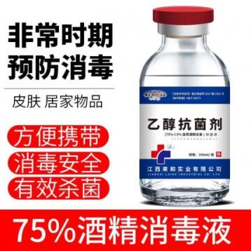 江西来和实业,来和悦康 消字号75%酒精消毒液250ml
