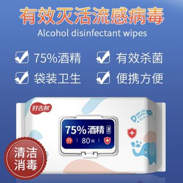 29.90元京东拼购!75%酒精消毒湿巾80片