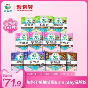 乐而雅 零触感 全周期呵护日夜用组合卫生巾 60片(日用44片+夜用16片)