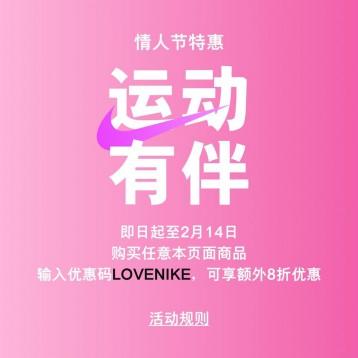 Nike耐克中国官网 情节人促销