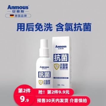 【预售】Anmous 安慕斯 75%酒精免洗消毒喷雾 100ml*2件