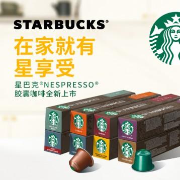 Starbucks 星巴克 Nespresso 胶囊咖啡 8口味 10粒*12盒