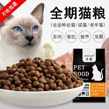 35元包邮!步冠 通用型全期猫粮 天然猫粮 5斤