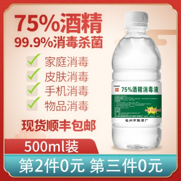 59.90元拍3瓶【现货顺丰包邮】75%酒精 500ml