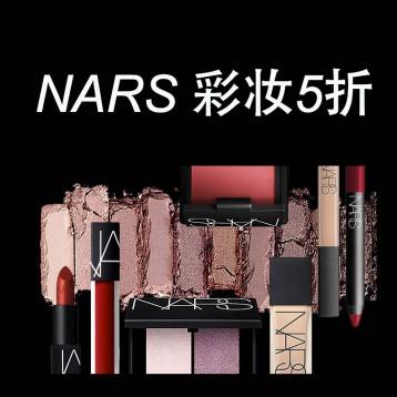 【WRURU】NARS彩妆五折包税!