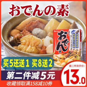 日本原装进口,House 好侍 关东煮调味汤料77.2g*2件
