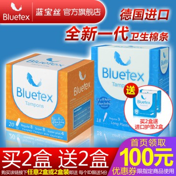 19.90元包邮!德国进口 Bluetex蓝宝丝 导管式卫生棉条(9支普通+6支大流量+3支超大流量)