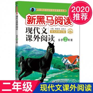 8.24元!2020年推薦正版《新黑馬閱讀》現代文課外閱讀語文小學二年級