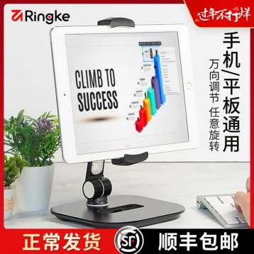 79元包邮!多角度随意旋转:韩国Ringke 手机/iPad通用桌面支架
