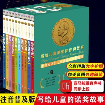 49元包邮!《写给儿童的诺奖经典故事-全套10册》(6-10岁儿童读物)小学生课外阅读
