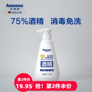 29.90元包邮!Aanmous 安慕斯 75%酒精免洗洗手液125g