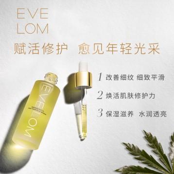 EVE LOM亮采柔膚面部精華油30ml 亞馬遜海外購