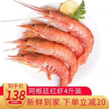 WECOOK 味库 特大阿根廷红虾L2(17~19cm) 净含量4斤