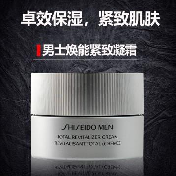 399.45元德国直邮!Shiseido 资生堂 男士焕能紧致凝霜 50ml