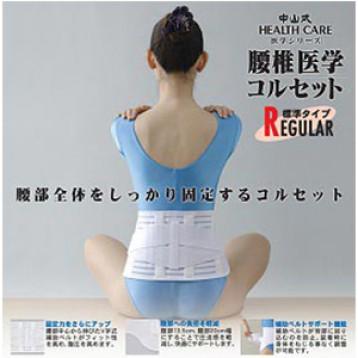 日本亚马逊 中山式 腰椎医学 紧身护腰带 M/3L码好价