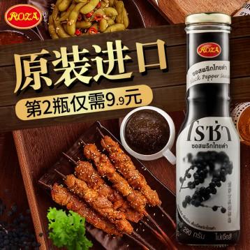23.90元包邮!泰国进口 露莎士 黑胡椒酱牛排酱 290g