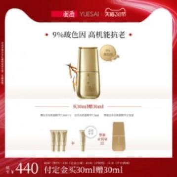 【38预售】买一送一!羽西虫草鎏金瓶高机能精华液30ml